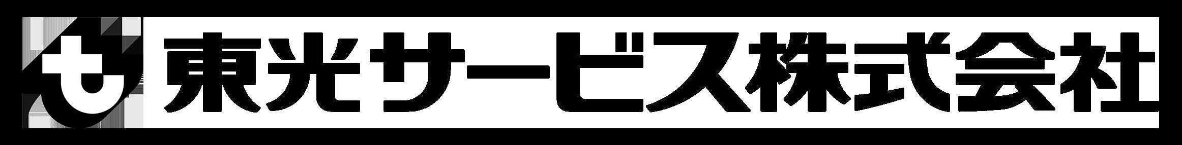 東光サービス株式会社|電源|コネクタ|半導体|輸入 企画 開発 販売