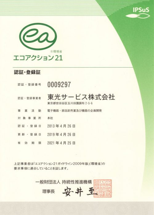 eco-action21_certificate