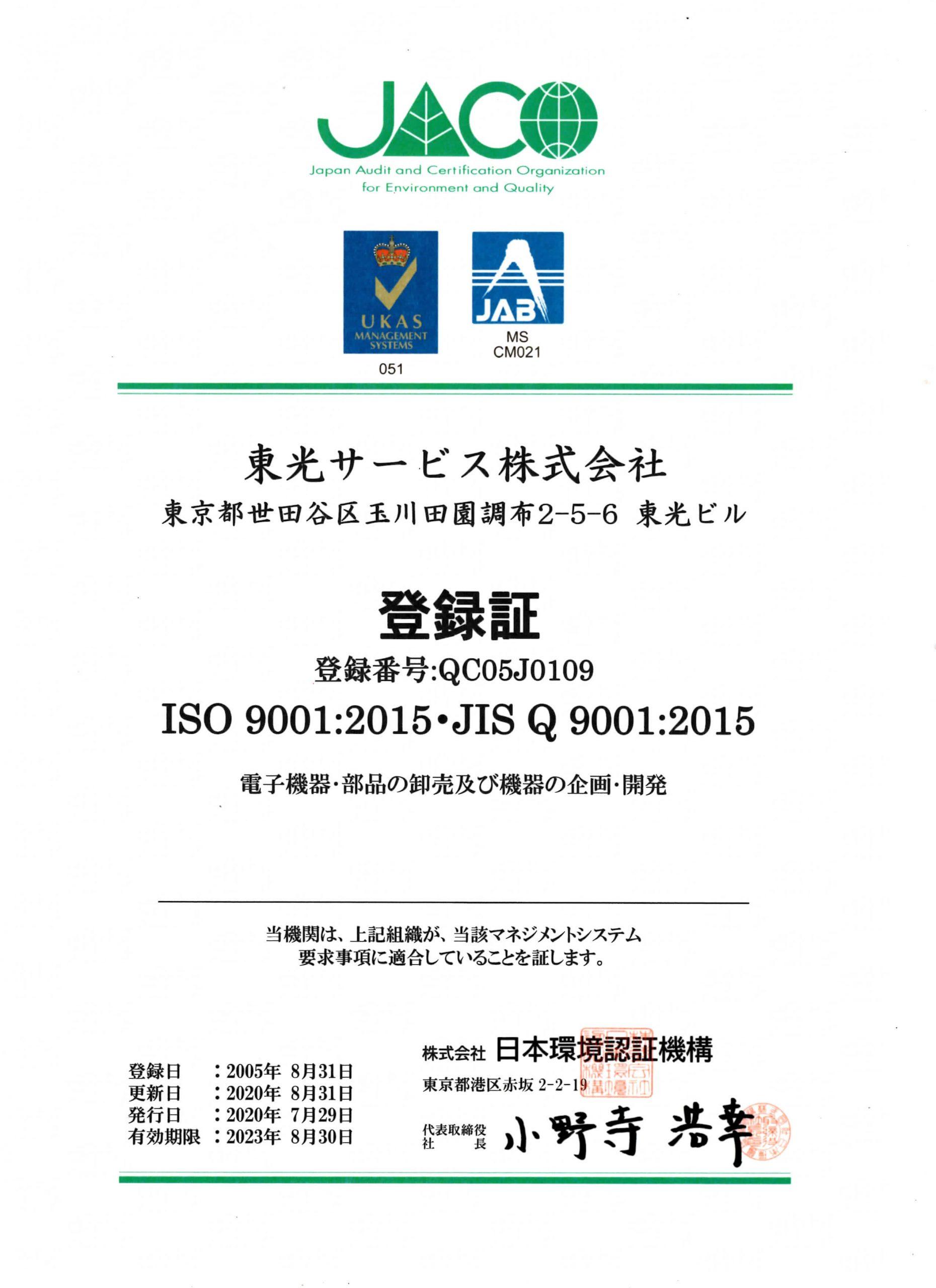 ISO9001認定証(和文)